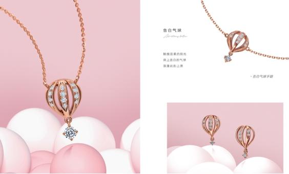 六桂福珠宝全新上市 告白气球系列