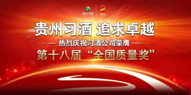百强榜单发布 入围的中国酒类品牌29个