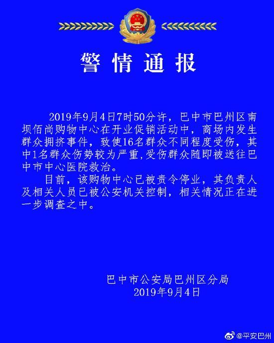 四川超市发生踩踏 多人受伤被送往医院治疗