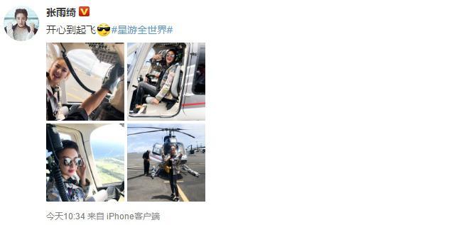 张雨绮好酷一女的 已取得飞行驾照