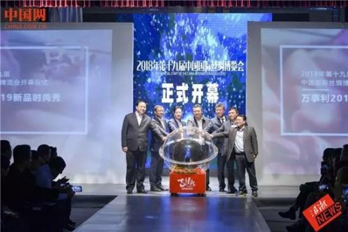 第十九届中国国际丝绸博览会于杭州国际博览中心3D馆正式开展