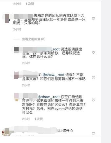杨超越关闭ins评论 因自家粉丝与孟美岐粉丝开撕?