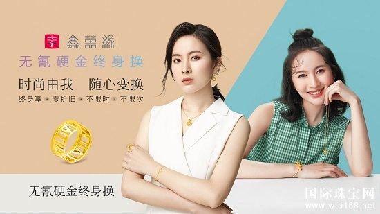 鑫囍缘珠凭借创新商业模式受加盟商热捧