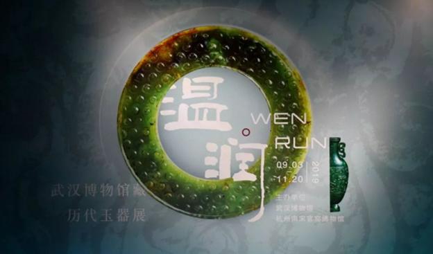 """""""温·润——武汉博物馆藏历代玉器展""""在杭州举行"""