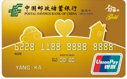 邮政储蓄银行推出分享信用卡