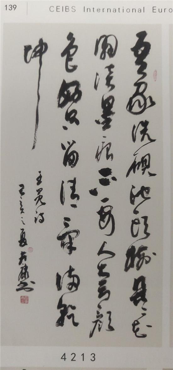 俞富康作品《墨梅》受买家追捧 以人民币99328元价格成交