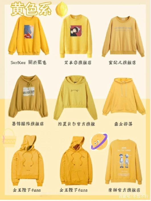 卫衣多种颜色分享 总会有一两件你喜欢的