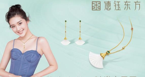 德诚集团却逆势而上 首携新生之力亮相深圳国际珠宝展