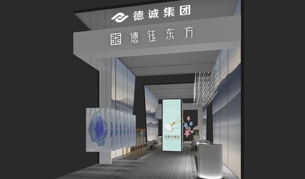 """德诚集团打造的""""德钰东方""""将在九月深圳珠宝展期间亮相"""