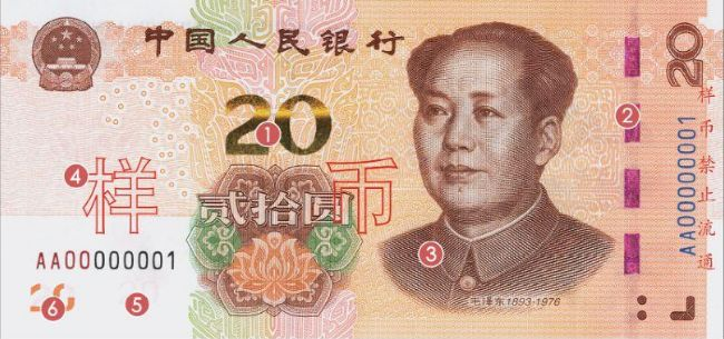 新版人民币纸币怎么鉴别真伪?