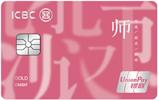 教师节特供:教师专属信用卡