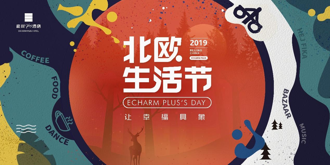 宜尚PLUS酒店在北京举办宜尚PLUS品牌京城首秀暨北欧生活节