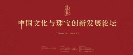 中国文化与珠宝创新发展论坛将在深圳罗湖区举办召开