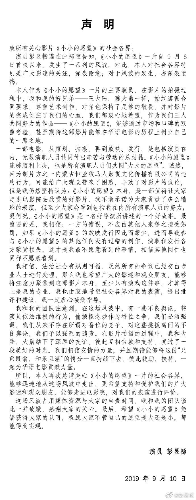 就《小小的愿望》风波 彭昱畅发文否认番位竞争