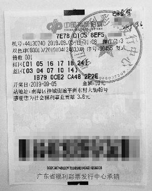 外地游客佛山买彩中738万