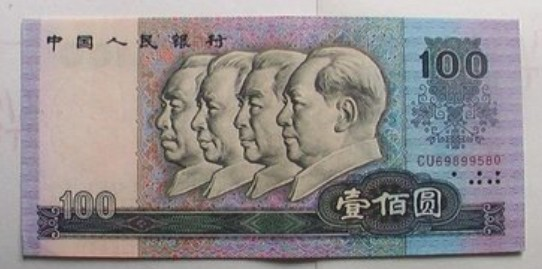 1980年100元人民币价格投资前景如何