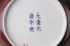 """""""大清光绪年制""""款豇豆红釉盘鉴赏"""