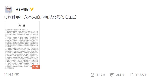 彭昱畅回应电影风波 制片方违约不是番位竞争