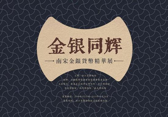 """""""金银同辉——南宋金银货币精华展""""在浙博开幕"""