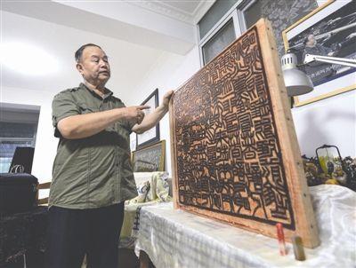 成都老人花费四年时间造出巨型《国歌》篆刻作品