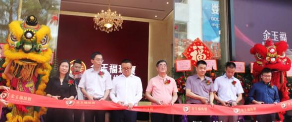 金玉福珠宝品牌全面升级开业庆典暨新品品鉴会隆重举行