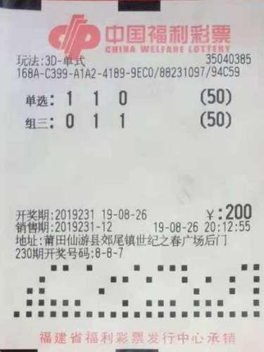 3D铁粉获奖12万多元 另获赠票4万元
