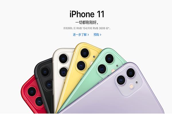 新iPhone订单减少 iPhone11销量多少