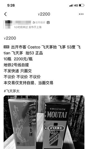 Costco投放茅台 有人网上加价700元