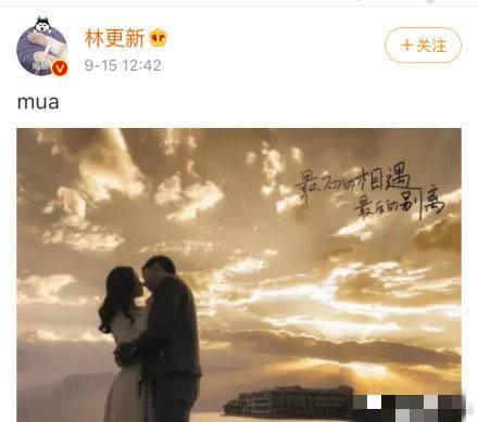 林更新晒亲吻照 网友以为公布恋情