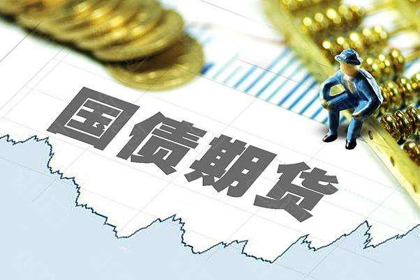 受到工业增加值等数据影响 国债期货完成日内逆转