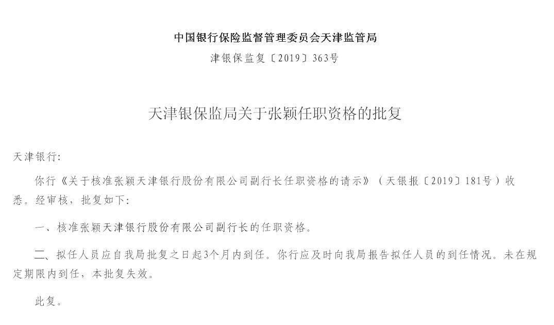 天津银行副行长张颖任职获批