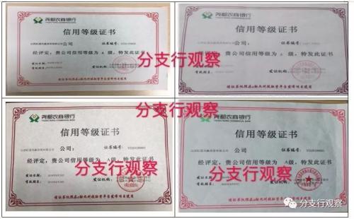 """山西尧都农村商业银行:""""七最银行""""涉嫌虚假宣传,贷款逾期企业包装成信用A级"""