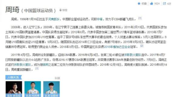 周琦百科词条被锁定 成中国男篮史上首位被锁定词条的运动员