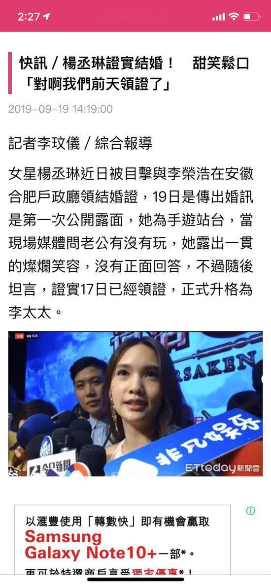 杨丞琳承认与李荣浩领证 已正式升格为李太太
