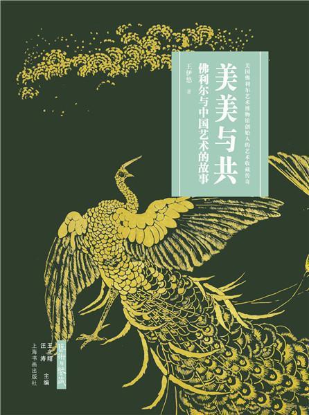探寻佛利尔与中国艺术结下的一段不解之缘