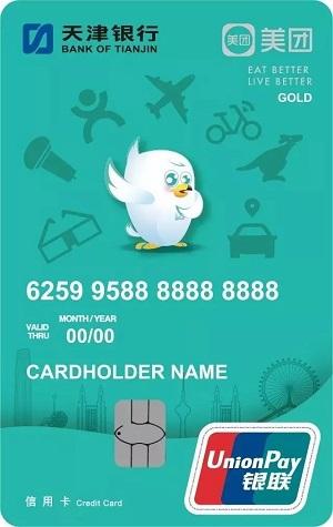 天津银行推出美团联名信用卡