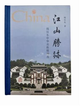 钱汉东撰写《江山胜迹——钱汉东中华名胜题刻选》出版