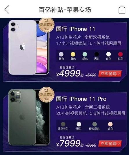 iphone11跌破5000 拼多多大力度补贴你准备买了吗?