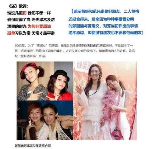 张韶涵新歌歌词 回应范玮琪