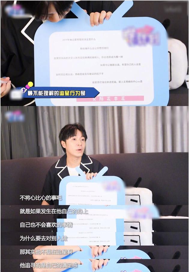 吴青峰谈私生问题 满足自己的欲望大于尊重别人