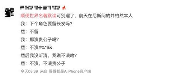 井柏然否认出演默读 官方粉丝团也发文辟谣