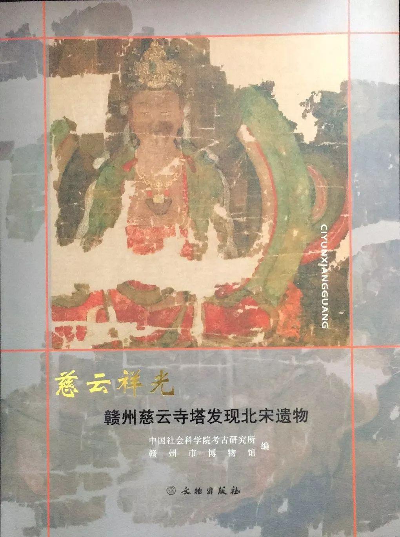 《慈云祥光—赣州慈云寺塔发现北宋遗物》一书发布