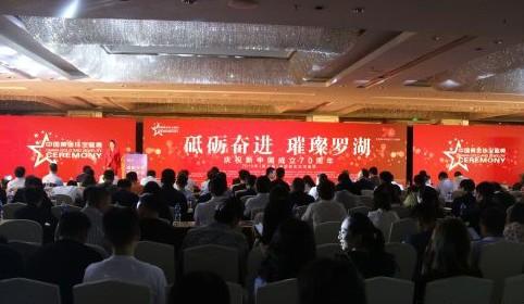 第六届中国黄金珠宝盛典盛大开幕