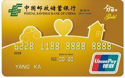 邮储银行推出分享信用卡