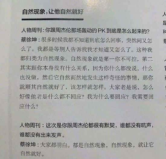 蔡徐坤谈超话输给周杰伦 顺其自然就好了