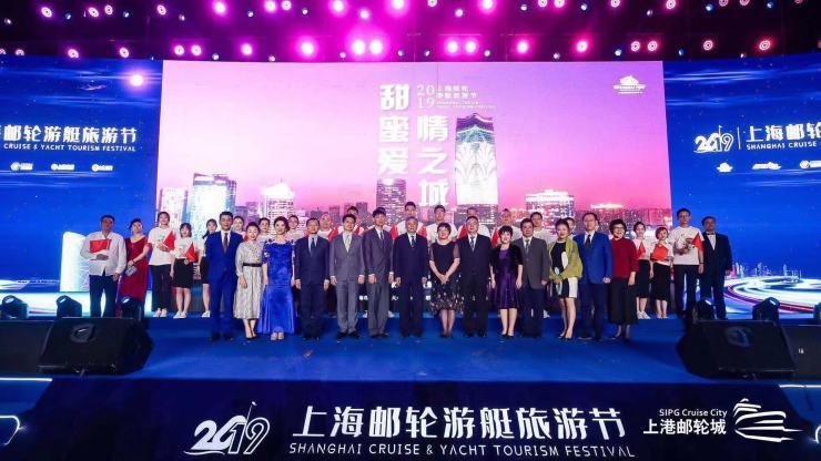 第八届上海邮轮游艇旅游节在虹口区北外滩上港邮轮城拉开帷幕