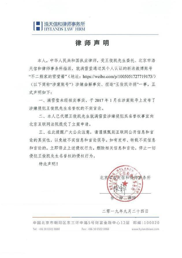 王俊凯方否认诈捐 已向法院提交立案申请