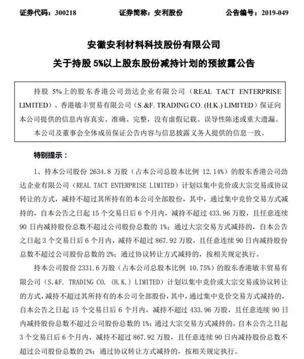 安利股份發布減持計劃預披露公告 控制權或生變?