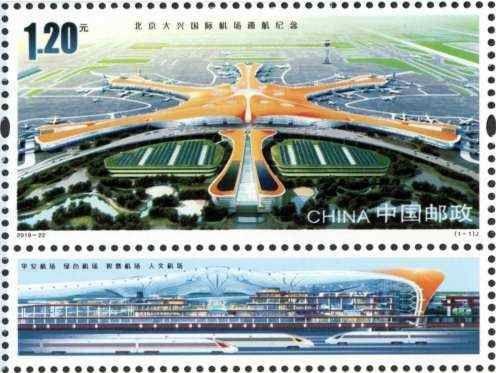 《北京大兴国际机场通航纪念》纪念开元棋牌游戏权威排行发行