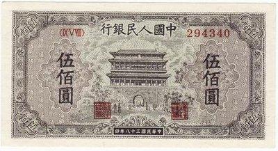 1949年500元正阳门纸币收藏价值